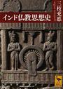 インド仏教思想史