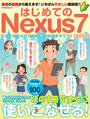 はじめてのNexus7〈2013〉