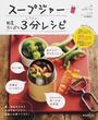 スープジャー野菜たっぷり3分レシピ