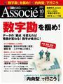 日経ビジネスアソシエ2013年10月号