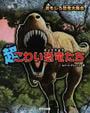 超こわい恐竜たち