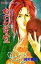 書籍と電子書籍のハイブリッド書店【honto】※旧オンライン書店bk1で買える「時代ロマンシリーズ 17 なにわ菅笠」の画像です。価格は432円になります。
