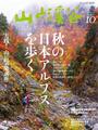 月刊山と溪谷 2013年10月号【デジタル(電子)版】