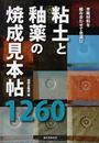 粘土と釉薬の焼成見本帖1260