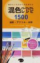 混色パーフェクトレシピ1500