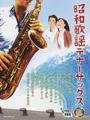 昭和歌謡テナーサックス
