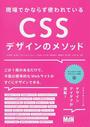 現場でかならず使われているCSSデザインのメソッド