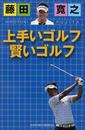 藤田寛之上手いゴルフ賢いゴルフ