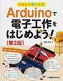 Arduinoで電子工作をはじめよう!
