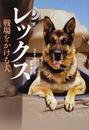 レックス戦場をかける犬