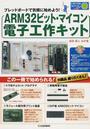 ARM32ビット・マイコン電子工作キット