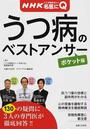 書籍と電子書籍のハイブリッド書店【honto】※旧オンライン書店bk1で買える「うつ病のベストアンサー」の画像です。価格は864円になります。
