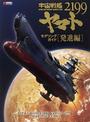 宇宙戦艦ヤマト2199モデリングガイド