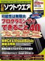 日経ソフトウエア2013年11月号