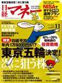 日経マネー2013年11月号