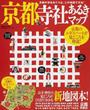 京都寺社あるきマップ