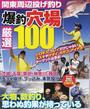関東周辺投げ釣り爆釣穴場厳選100