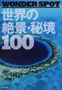 -WONDER SPOT-世界の絶景・秘境100