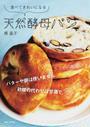 食べてきれいになる天然酵母パン