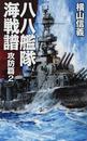 八八艦隊海戦譜