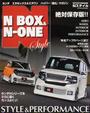N BOX&N-ONE N Style
