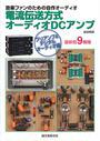 電流伝送方式オーディオDCアンプ
