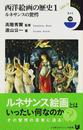 西洋絵画の歴史