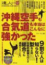 沖縄空手も合気道も本当はこんなに強かった