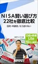 NISA賢い選び方 22社を徹底比較
