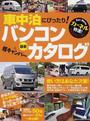 バンコン&軽キャンパー最新カタログ