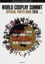 世界コスプレサミット公式PHOTOブック