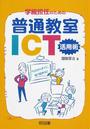 学級担任のための普通教室ICT活用術