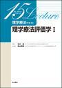 理学療法テキスト 理学療法評価学