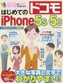 はじめてのドコモiPhone5s/5c