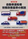 自動車運転者労務改善基準の解説