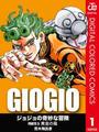 ジョジョの奇妙な冒険 第5部 カラー版 1