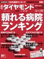 週刊ダイヤモンド 2013年10月26日号 [雑誌]