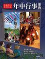 日本の心を伝える年中行事事典
