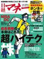 日経マネー2013年12月号