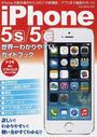 iPhone 5s/5c世界一わかりやすいガイドブック
