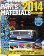 ガレージのためのPARTS&MATERIALS