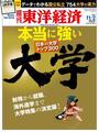 週刊東洋経済2013年11月2日号