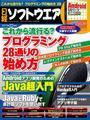 日経ソフトウエア2013年12月号