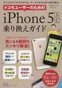 ドコモユーザーのためのiPhone 5sc乗り換えガイド