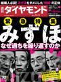 週刊ダイヤモンド 2013年11月2日号 [雑誌]