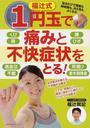福辻式1円玉で痛みと不快症状をとる!