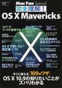 完全理解!OS Ⅹ Mavericks