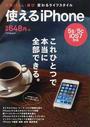 使えるiPhone