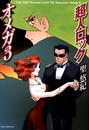 超人ロック オメガ 3 Locke The Superman Omega 3