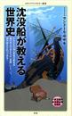 【期間限定価格】沈没船が教える世界史